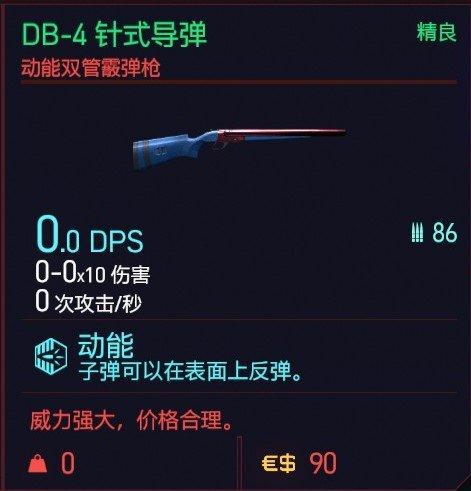 Cyberpunk2077 – DB-4針式導彈特殊塗裝 5