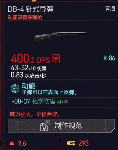 Cyberpunk2077 – DB-4針式導彈特殊塗裝 1