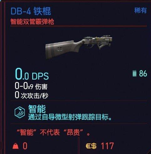 Cyberpunk2077 – DB-4鐵棍特殊塗裝 3