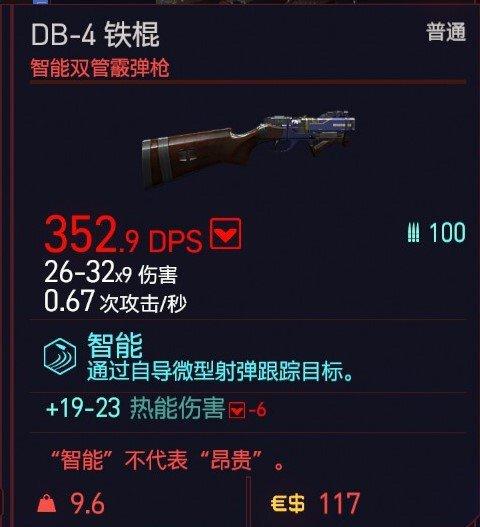 Cyberpunk2077 – DB-4鐵棍特殊塗裝 5