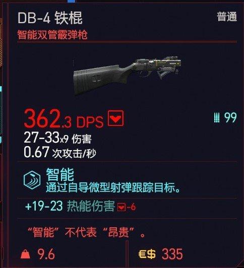 Cyberpunk2077 – DB-4鐵棍特殊塗裝 7