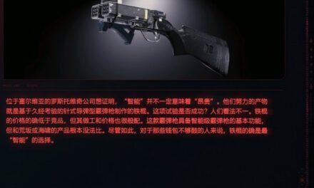 Cyberpunk2077 – DB-4鐵棍特殊塗裝
