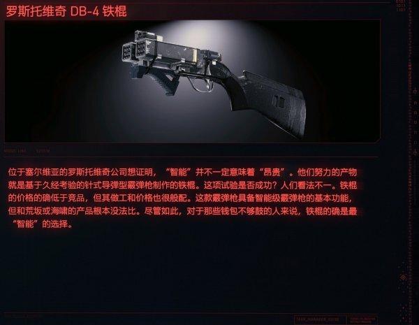 Cyberpunk2077 – DB-4鐵棍特殊塗裝 1