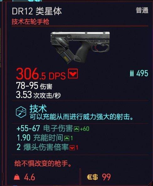 Cyberpunk2077 – DR-12類星體特殊塗裝 3