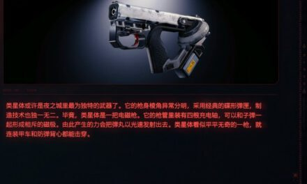 Cyberpunk2077 – DR-12類星體特殊塗裝