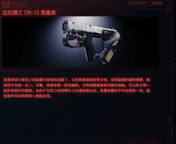 Cyberpunk2077 – DR-12類星體特殊塗裝 1