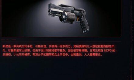Cyberpunk2077 – DR-5新星特殊塗裝