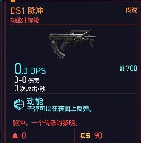 Cyberpunk2077 – DS1脈衝特殊塗裝 3