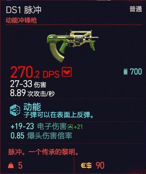 Cyberpunk2077 – DS1脈衝特殊塗裝 5