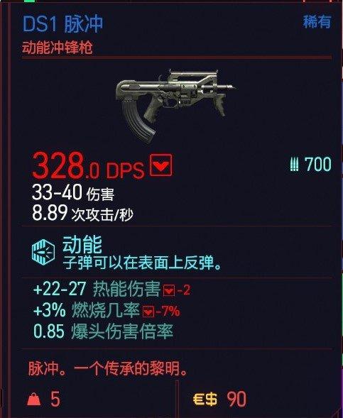 Cyberpunk2077 – DS1脈衝特殊塗裝 9