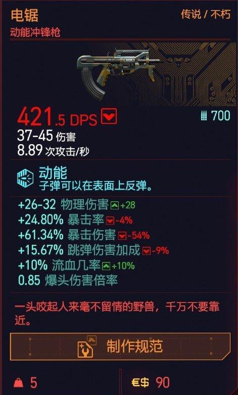 Cyberpunk2077 – DS1脈衝特殊塗裝 11
