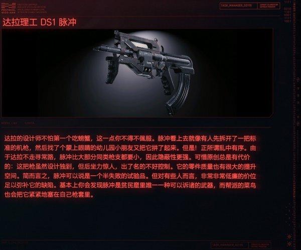 Cyberpunk2077 – DS1脈衝特殊塗裝 1