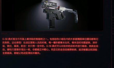 Cyberpunk2077 – G-58典式特殊塗裝