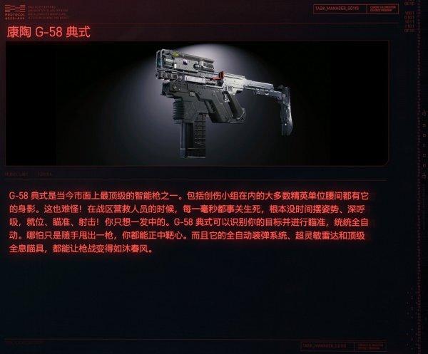 Cyberpunk2077 – G-58典式特殊塗裝 1