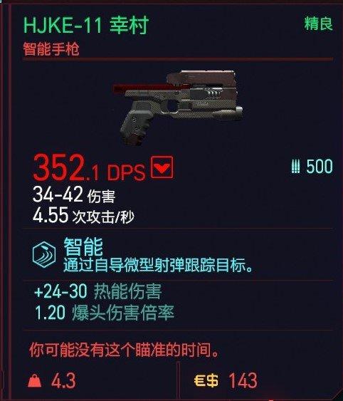 Cyberpunk2077 – HJKE-11幸村特殊塗裝 5