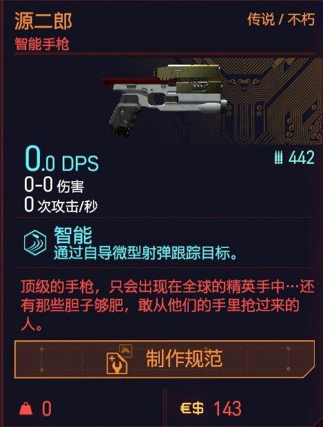 Cyberpunk2077 – HJKE-11幸村特殊塗裝 9