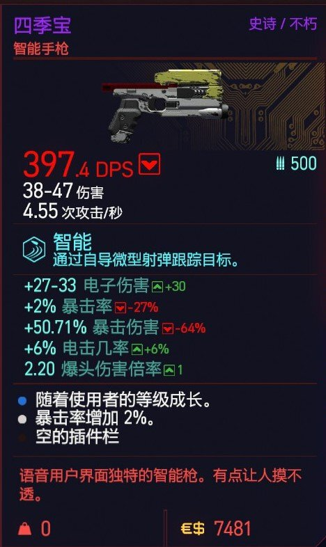 Cyberpunk2077 – HJKE-11幸村特殊塗裝 11