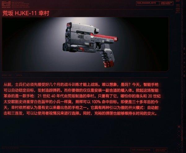 Cyberpunk2077 – HJKE-11幸村特殊塗裝 1