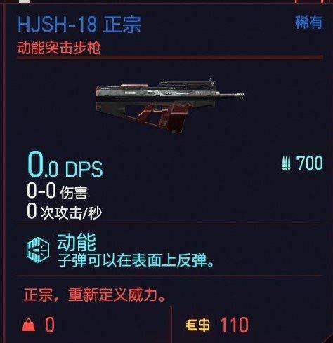 Cyberpunk2077 – HJSH-18正宗特殊塗裝 3