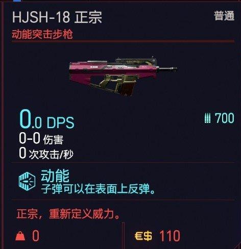 Cyberpunk2077 – HJSH-18正宗特殊塗裝 5