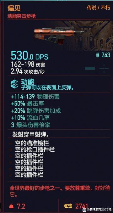 Cyberpunk2077 – HJSH-18正宗特殊塗裝 9
