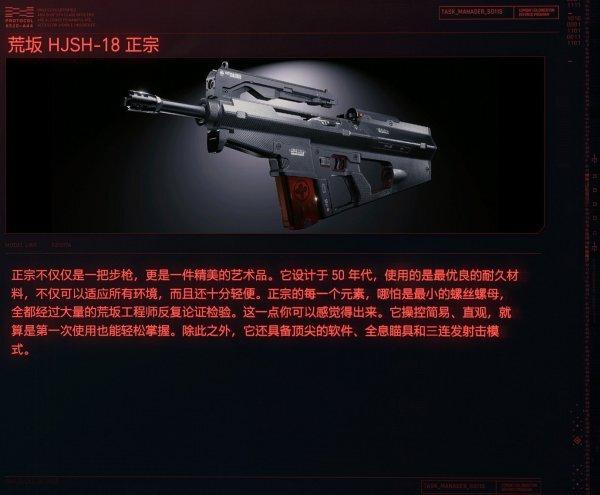 Cyberpunk2077 – HJSH-18正宗特殊塗裝 1