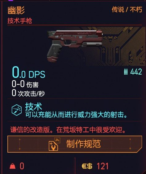 Cyberpunk2077 – JKL-X2謙信特殊塗裝 9