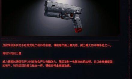 Cyberpunk2077 – JKL-X2謙信特殊塗裝