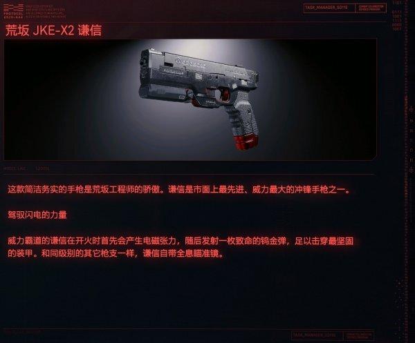 Cyberpunk2077 – JKL-X2謙信特殊塗裝 1