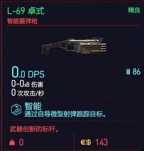 Cyberpunk2077 – L-69卓式特殊塗裝 3