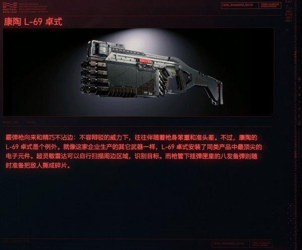 Cyberpunk2077 – L-69卓式特殊塗裝 1