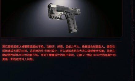 Cyberpunk2077 – M-10AF萊剋星頓特殊塗裝
