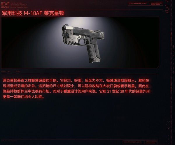 Cyberpunk2077 – M-10AF萊剋星頓特殊塗裝 1