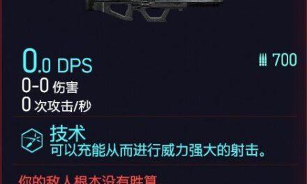 Cyberpunk2077 – M-179E 阿喀琉斯特殊塗裝