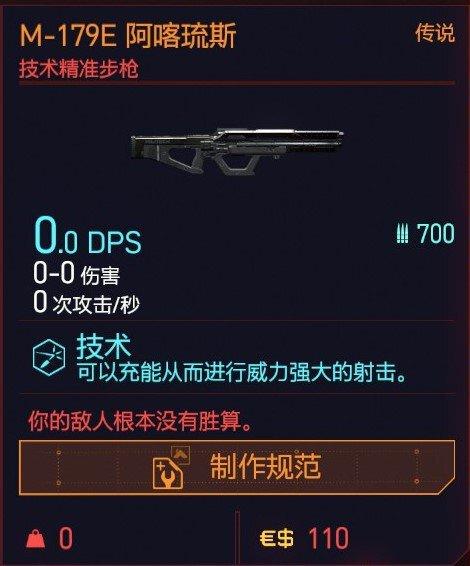 Cyberpunk2077 – M-179E 阿喀琉斯特殊塗裝 1