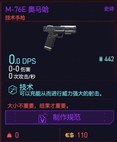 Cyberpunk2077 – M-76E奧馬哈特殊塗裝 3