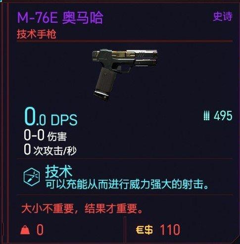 Cyberpunk2077 – M-76E奧馬哈特殊塗裝 7