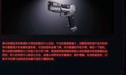 Cyberpunk2077 – M-76E奧馬哈特殊塗裝