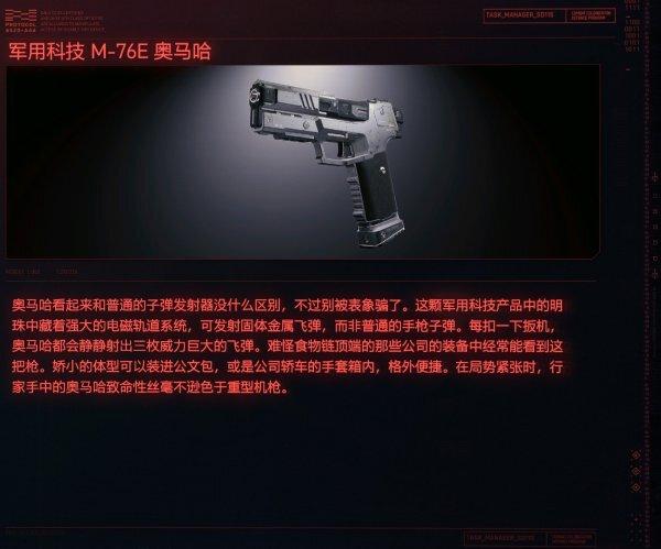 Cyberpunk2077 – M-76E奧馬哈特殊塗裝 1