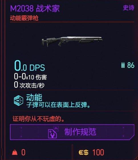 Cyberpunk2077 – M2038戰術家特殊塗裝 3