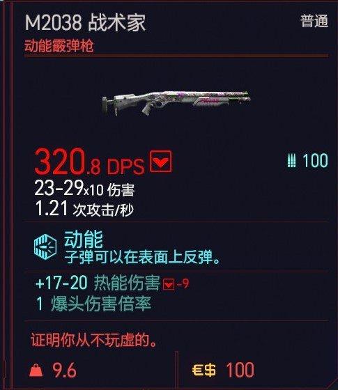 Cyberpunk2077 – M2038戰術家特殊塗裝 5