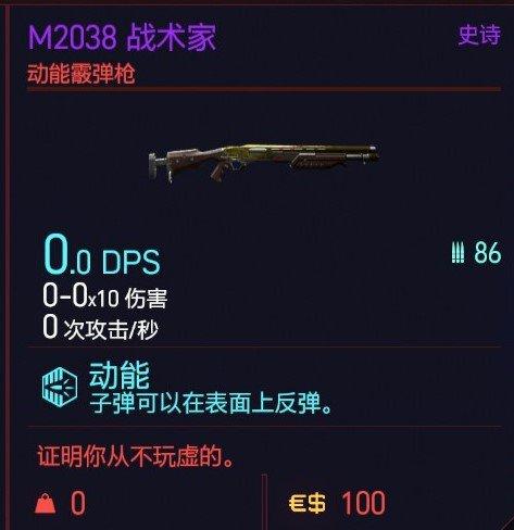 Cyberpunk2077 – M2038戰術家特殊塗裝 7