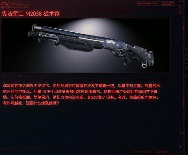 Cyberpunk2077 – M2038戰術家特殊塗裝 1
