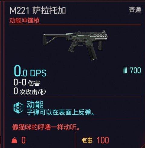 Cyberpunk2077 – M221薩拉托加特殊塗裝 3