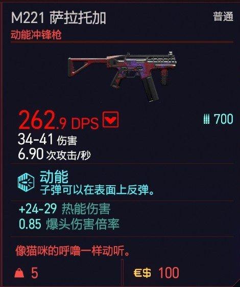 Cyberpunk2077 – M221薩拉托加特殊塗裝 5