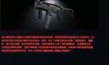 Cyberpunk2077 – M221薩拉托加特殊塗裝