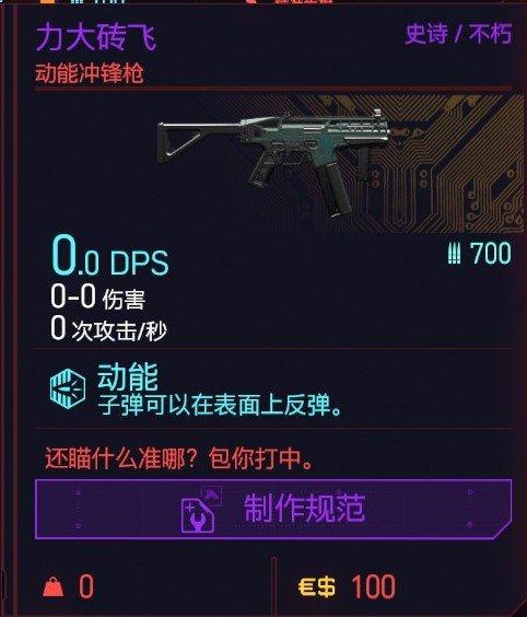 Cyberpunk2077 – M221薩拉托加特殊塗裝 11