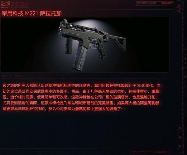 Cyberpunk2077 – M221薩拉托加特殊塗裝 1