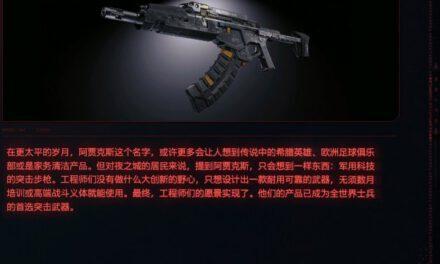 Cyberpunk2077 – M251S阿賈克斯特殊塗裝