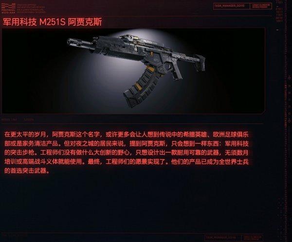 Cyberpunk2077 – M251S阿賈克斯特殊塗裝 1